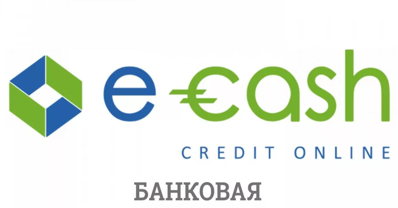 Е-cash кредит Украина